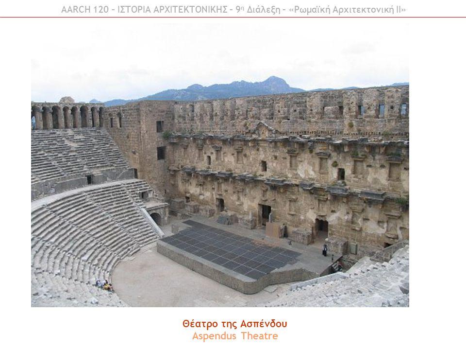 Θέατρο της Ασπένδου Aspendus Theatre