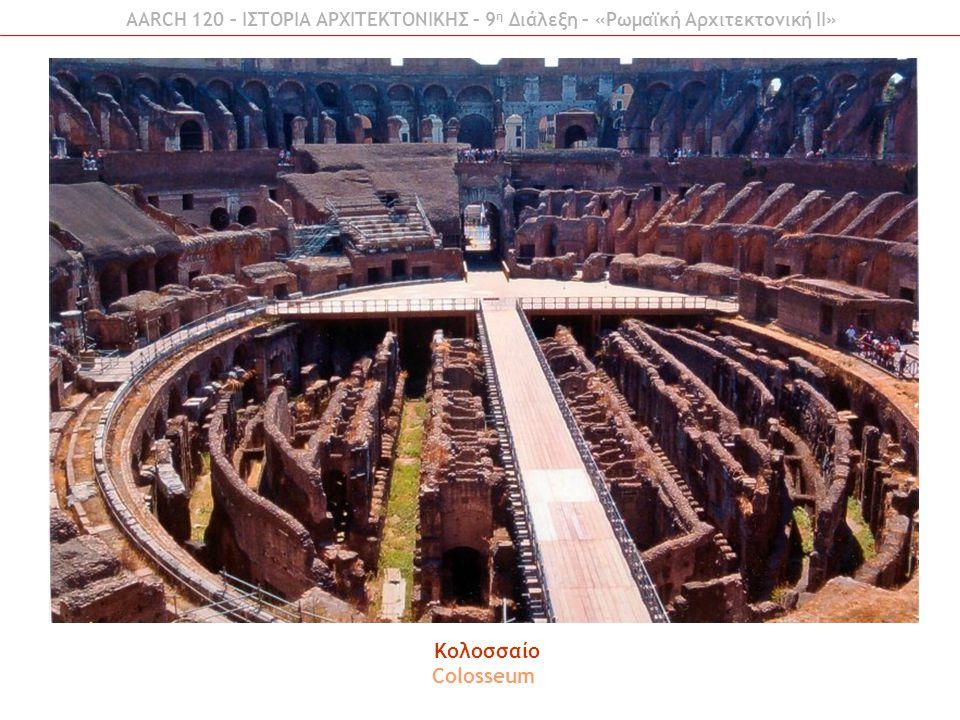 AARCH 120 – ΙΣΤΟΡΙΑ ΑΡΧΙΤΕΚΤΟΝΙΚΗΣ – 9η Διάλεξη – «Ρωμαϊκή Αρχιτεκτονική ΙI»