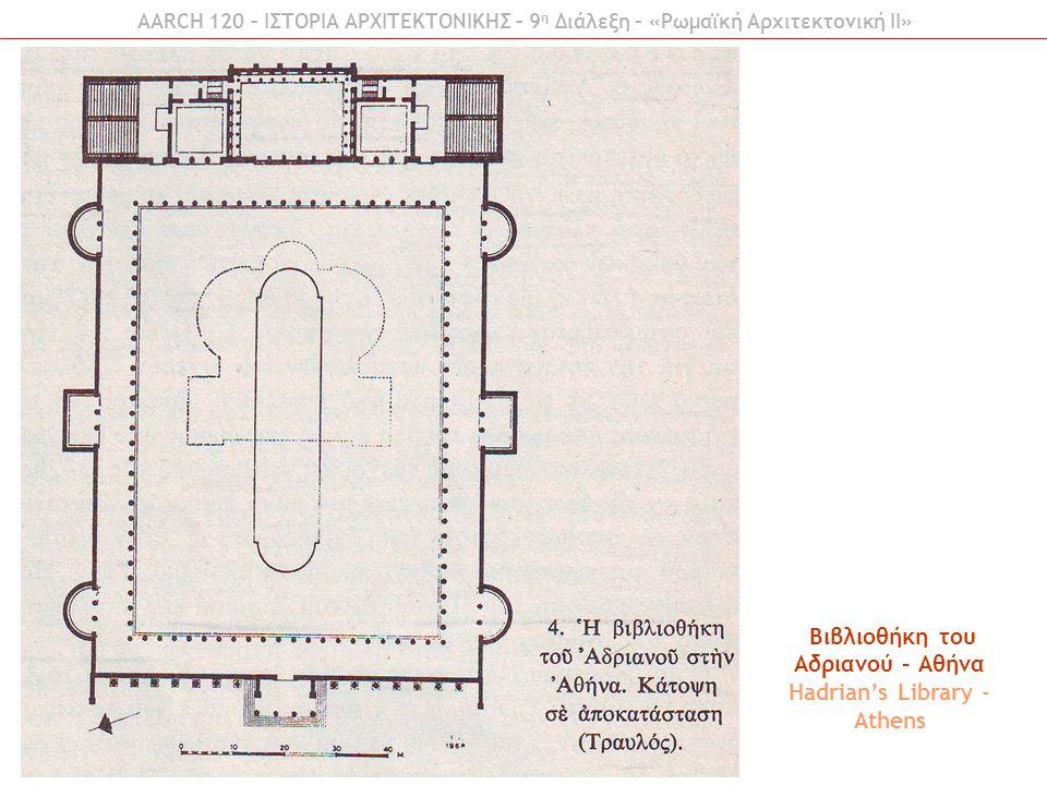 Βιβλιοθήκη του Αδριανού – Αθήνα Hadrian's Library - Athens