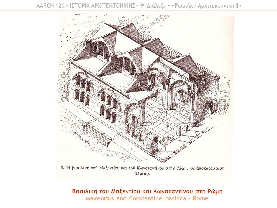 Βασιλική του Μαξεντίου και Κωνσταντίνου στη Ρώμη