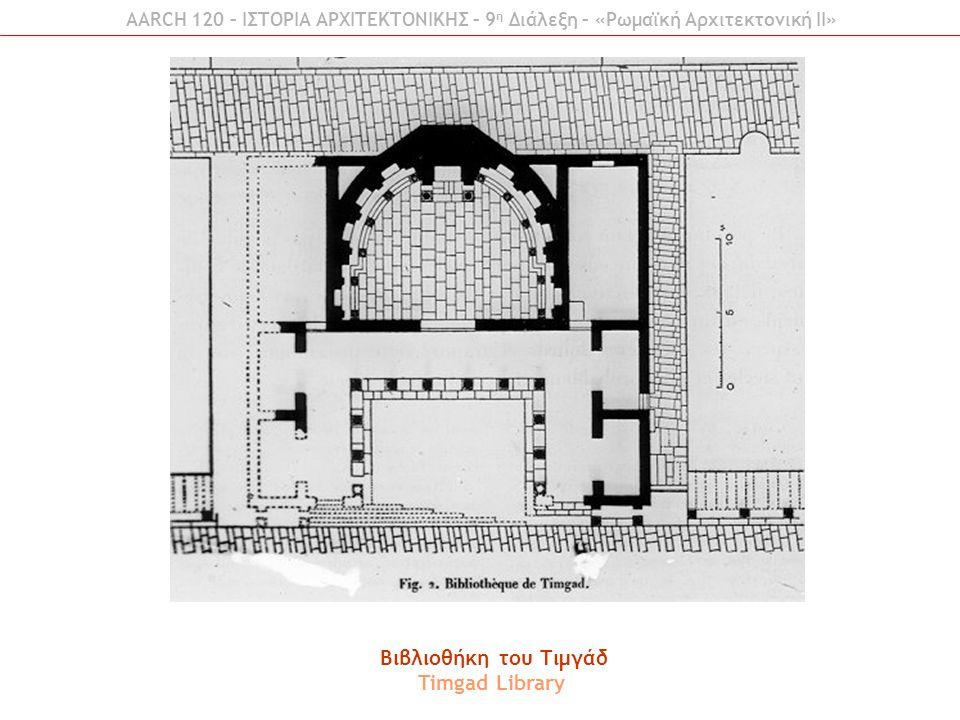 Βιβλιοθήκη του Τιμγάδ Timgad Library