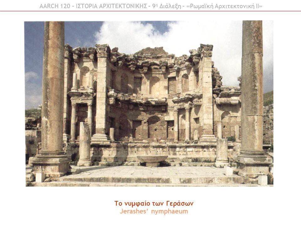 Το νυμφαίο των Γεράσων Jerashes' nymphaeum