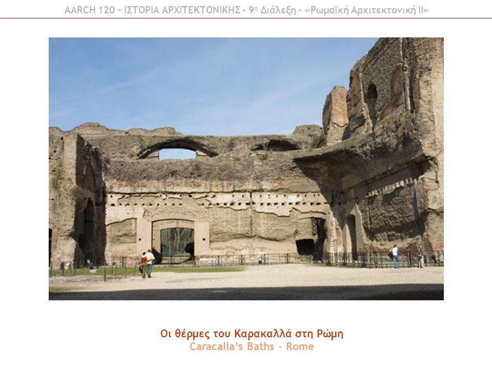Οι θέρμες του Καρακαλλά στη Ρώμη Caracalla's Baths - Rome