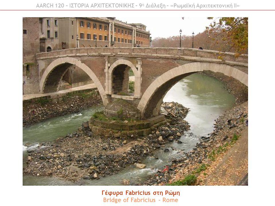 Γέφυρα Fabricius στη Ρώμη Bridge of Fabricius - Rome