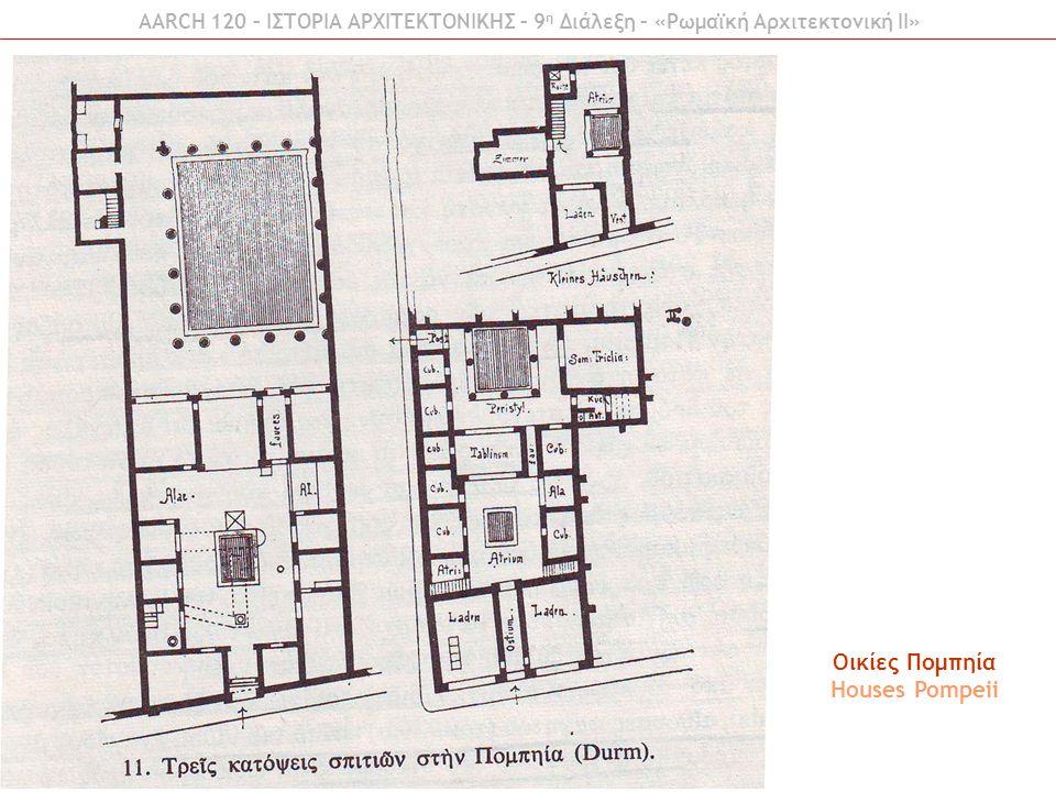 Οικίες Πομπηία Houses Pompeii