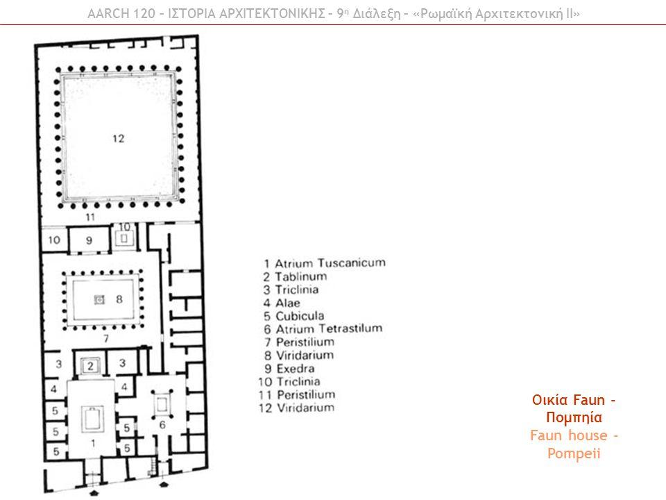 Οικία Faun - Πομπηία Faun house - Pompeii