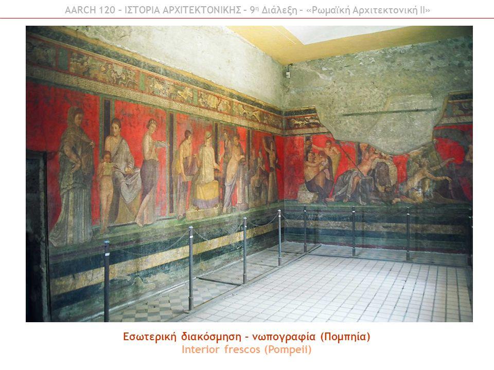 Εσωτερική διακόσμηση – νωπογραφία (Πομπηία) Interior frescos (Pompeii)