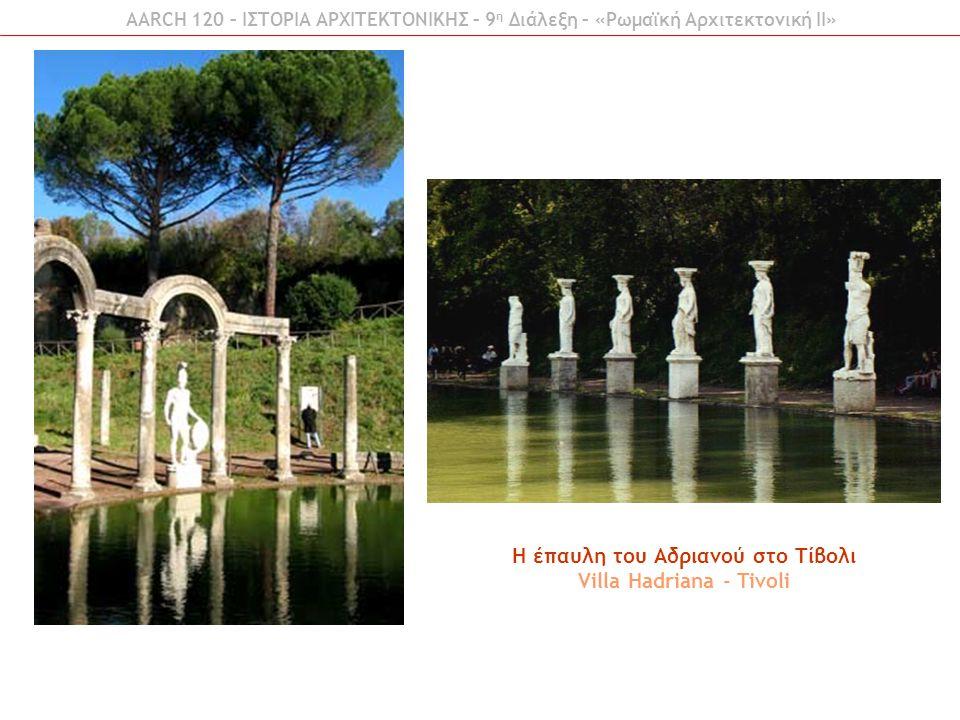 Η έπαυλη του Αδριανού στο Τίβολι Villa Hadriana - Tivoli
