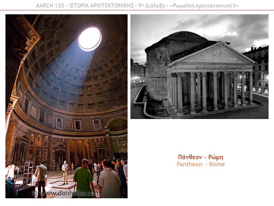 Πάνθεον - Ρώμη Pantheon - Rome