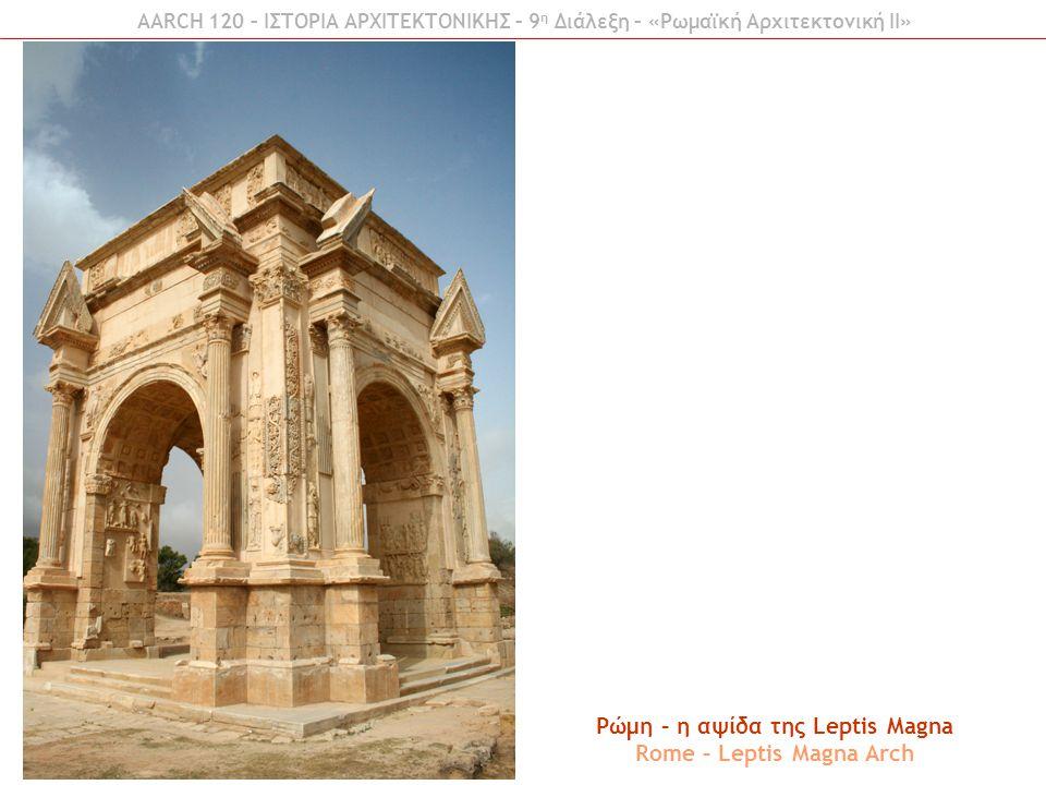Ρώμη – η αψίδα της Leptis Magna Rome – Leptis Magna Arch