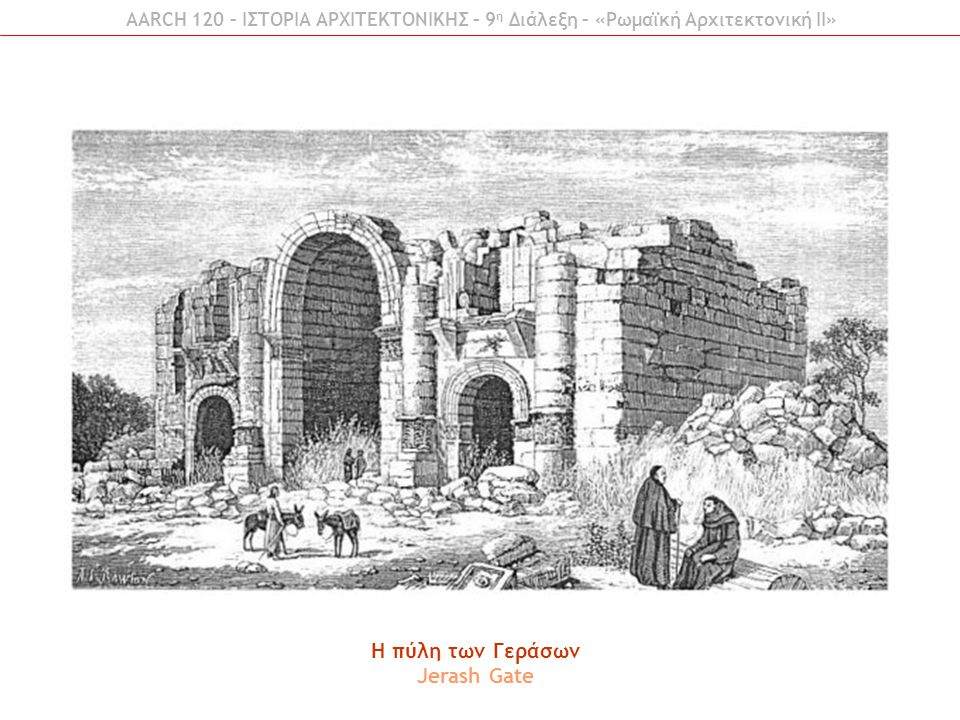 H πύλη των Γεράσων Jerash Gate