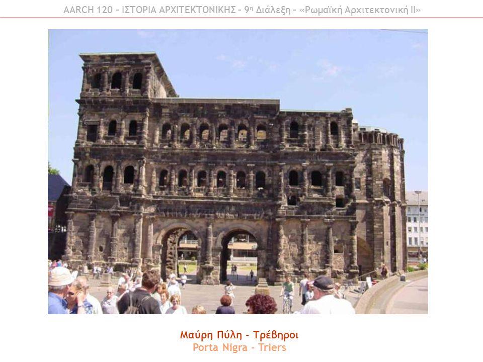 Μαύρη Πύλη - Τρέβηροι Porta Nigra - Triers