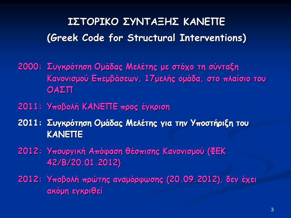 ΙΣΤΟΡΙΚΟ ΣΥΝΤΑΞΗΣ ΚΑΝΕΠΕ (Greek Code for Structural Interventions)
