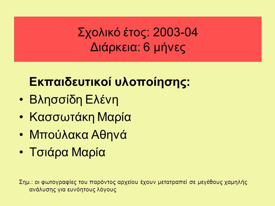 Σχολικό έτος: 2003-04 Διάρκεια: 6 μήνες