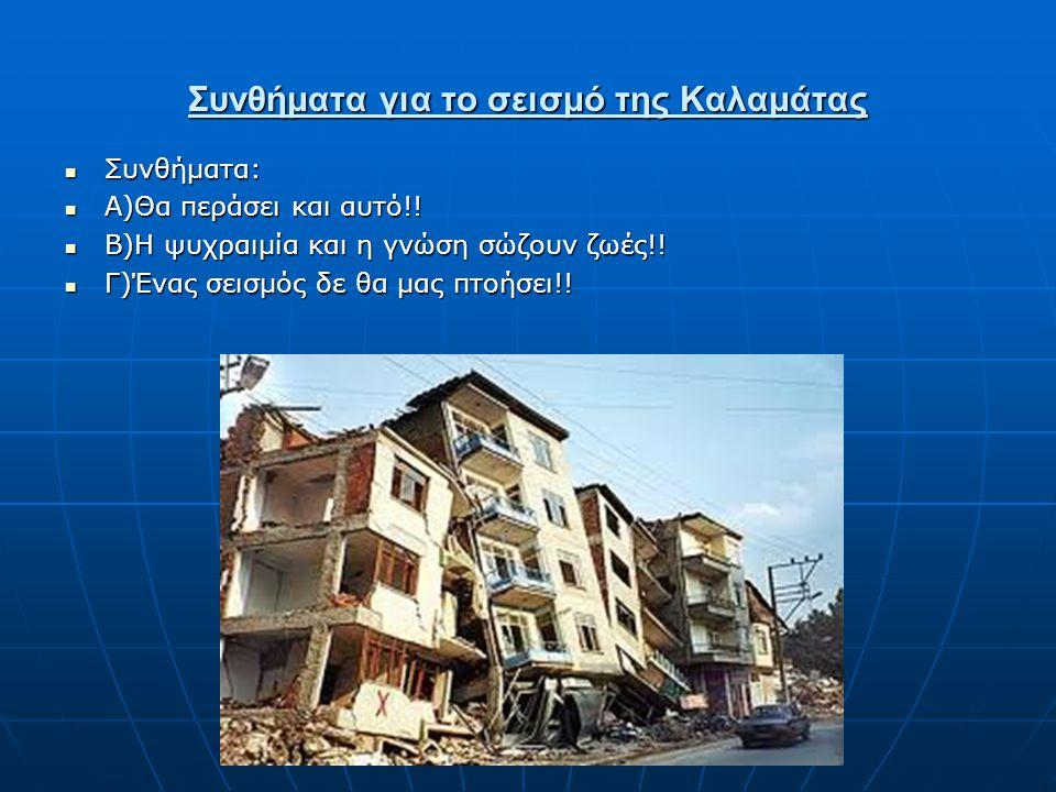 Συνθήματα για το σεισμό της Καλαμάτας