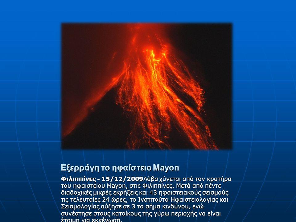 Εξερράγη το ηφαίστειο Mayon