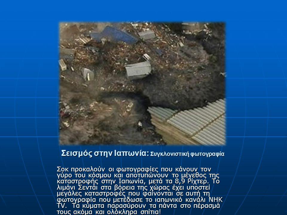 Σεισμός στην Ιαπωνία: Συγκλονιστική φωτογραφία