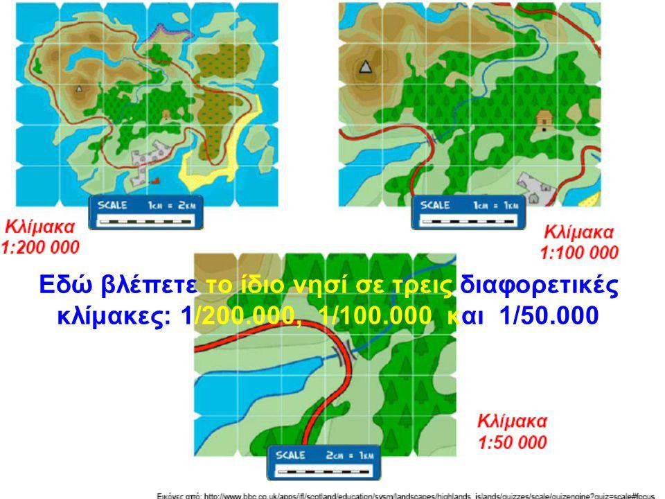 Εδώ βλέπετε το ίδιο νησί σε τρεις διαφορετικές κλίμακες: 1/200
