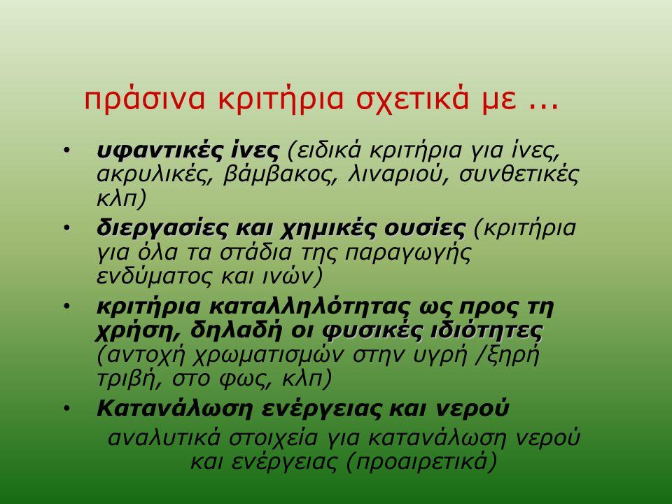 πράσινα κριτήρια σχετικά με ...