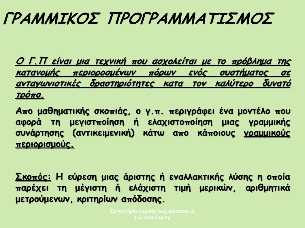ΓΡΑΜΜΙΚΟΣ ΠΡΟΓΡΑΜΜΑΤΙΣΜΟΣ
