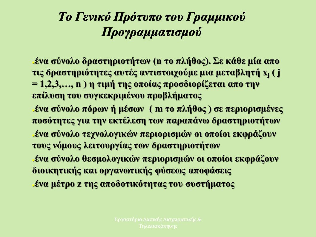 Το Γενικό Πρότυπο του Γραμμικού Προγραμματισμού