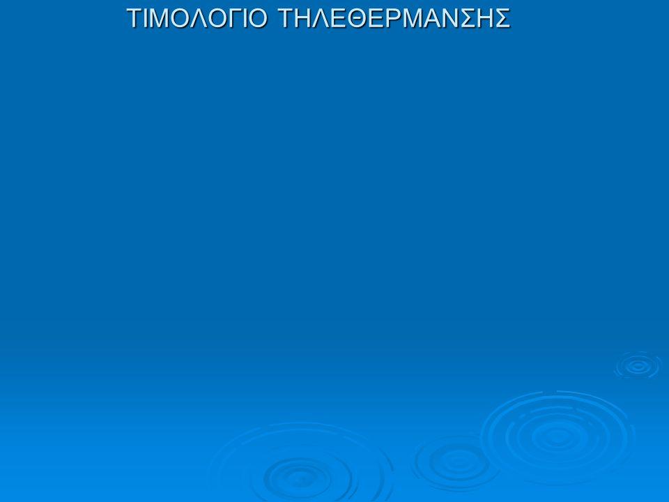 ΤΙΜΟΛΟΓΙΟ ΤΗΛΕΘΕΡΜΑΝΣΗΣ