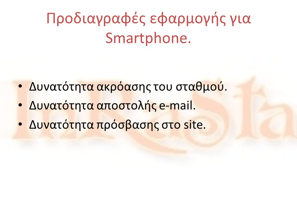 Προδιαγραφές εφαρμογής για Smartphone.