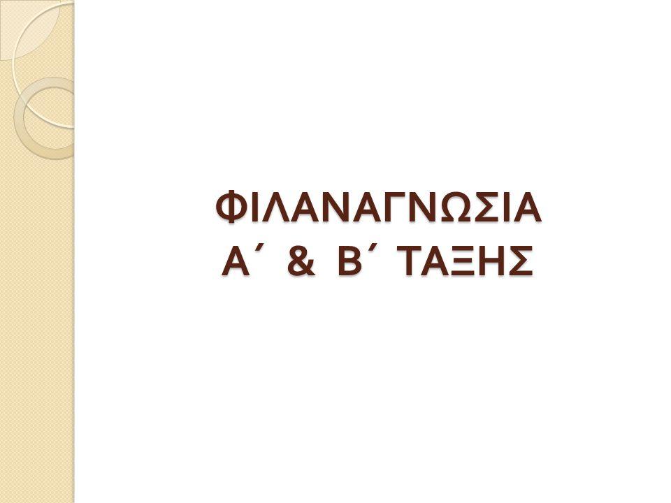 ΦΙΛΑΝΑΓΝΩΣΙΑ Α΄ & Β΄ ΤΑΞΗΣ