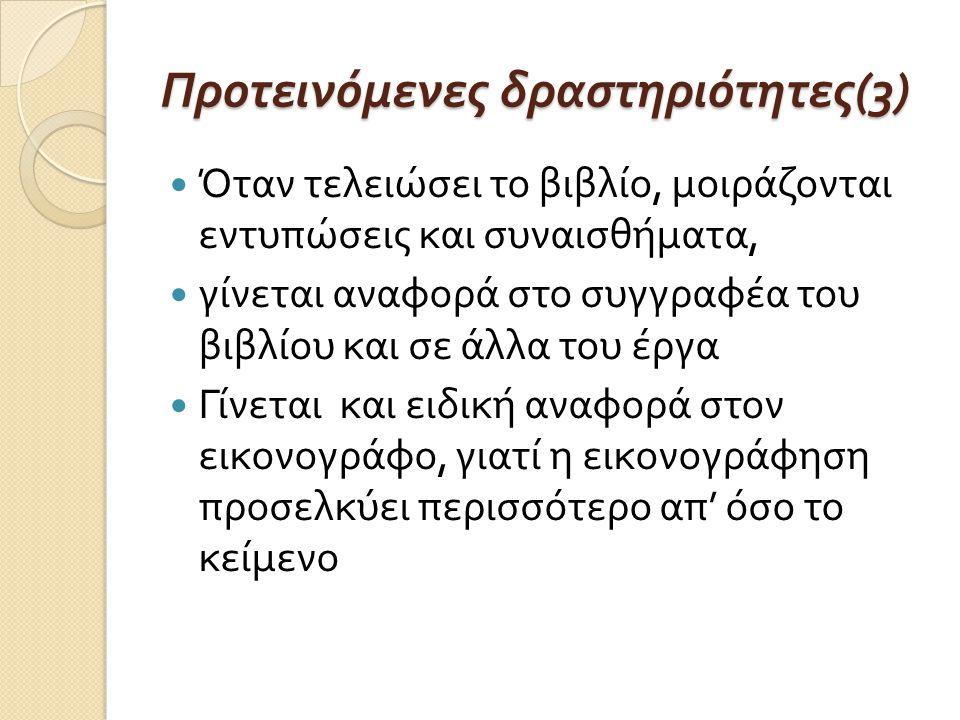 Προτεινόμενες δραστηριότητες(3)