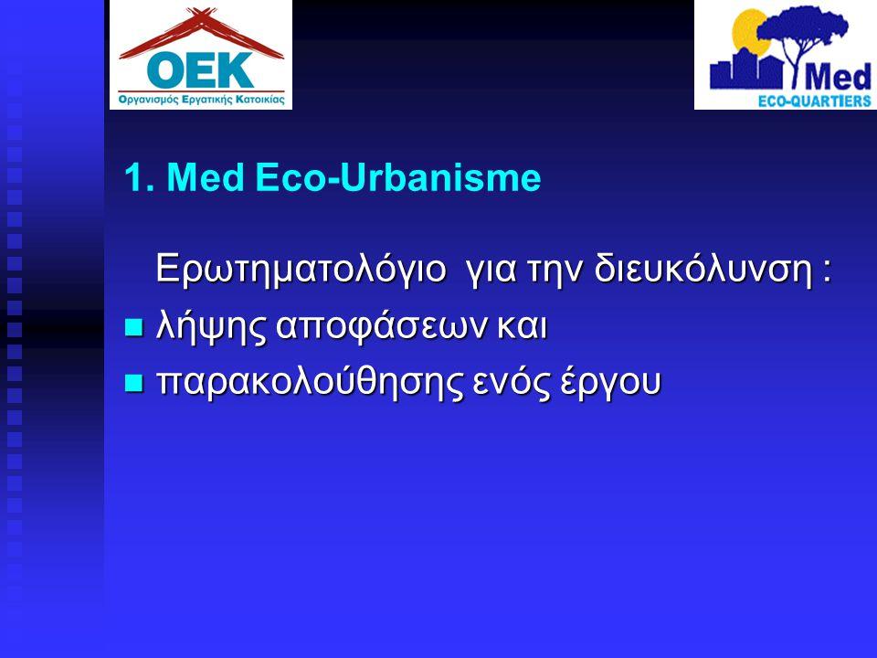 1. Med Eco-Urbanisme Ερωτηματολόγιο για την διευκόλυνση : λήψης αποφάσεων και.