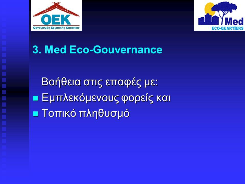 3. Med Eco-Gouvernance Βοήθεια στις επαφές με: Εμπλεκόμενους φορείς και Τοπικό πληθυσμό