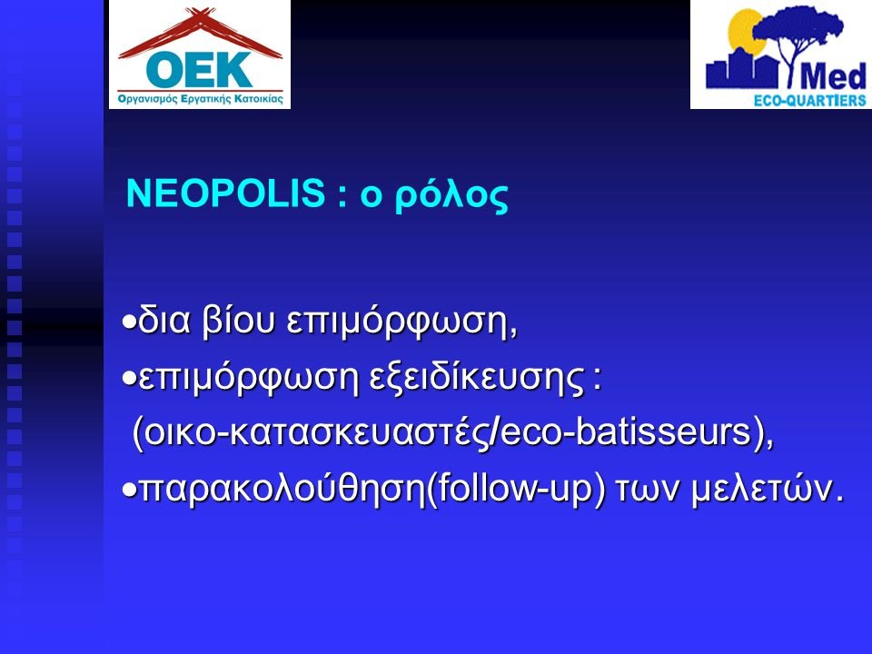 NEOPOLIS : ο ρόλος ·δια βίου επιμόρφωση, ·επιμόρφωση εξειδίκευσης : (οικο-κατασκευαστές/eco-batisseurs),