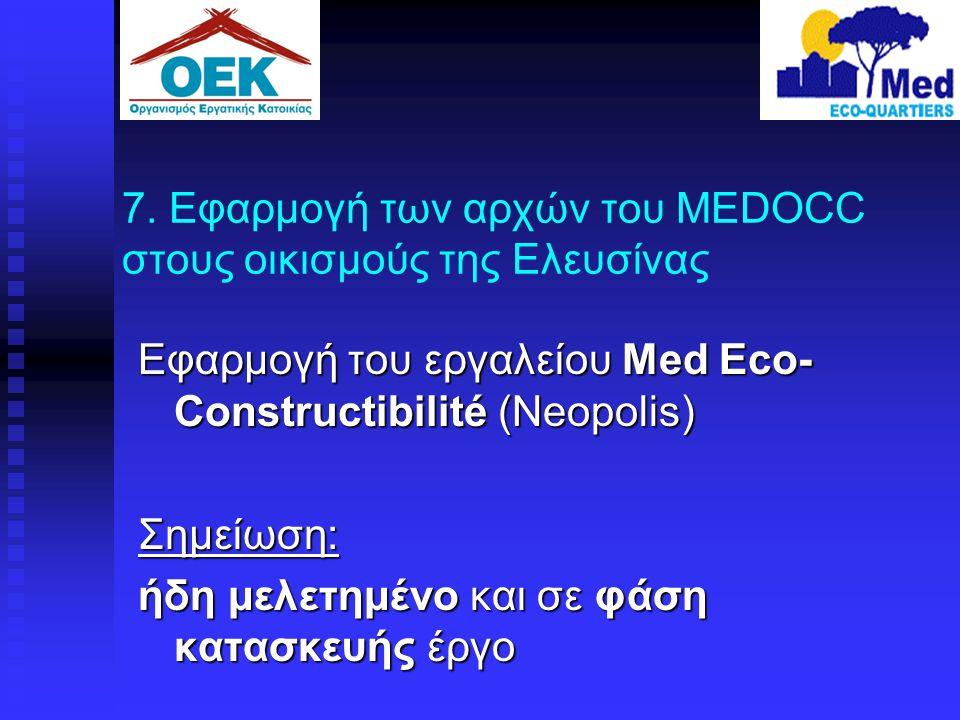 7. Εφαρμογή των αρχών του MEDOCC στους οικισμούς της Ελευσίνας