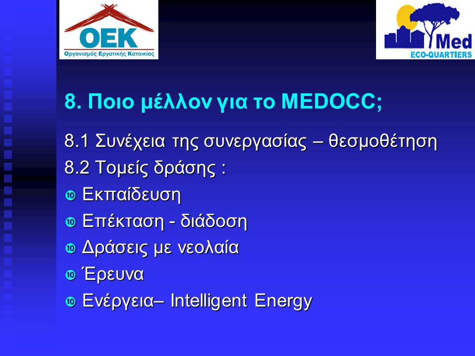 8. Ποιο μέλλον για το MEDOCC;