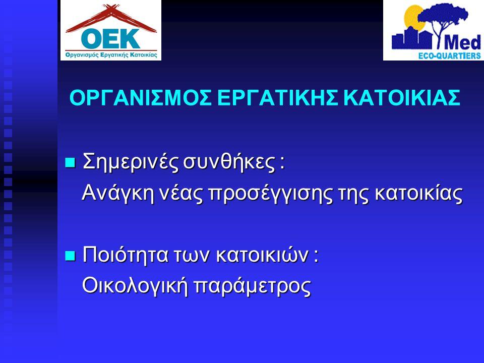 ΟΡΓΑΝΙΣΜΟΣ ΕΡΓΑΤΙΚΗΣ ΚΑΤΟΙΚΙΑΣ