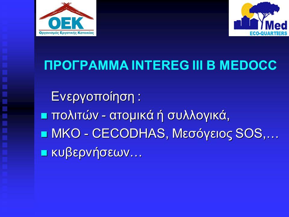 ΠΡΟΓΡΑΜΜΑ INTEREG III B MEDOCC