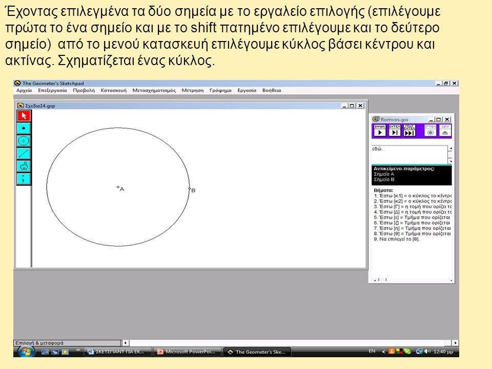 Έχοντας επιλεγμένα τα δύο σημεία με το εργαλείο επιλογής (επιλέγουμε πρώτα το ένα σημείο και με το shift πατημένο επιλέγουμε και το δεύτερο σημείο) από το μενού κατασκευή επιλέγουμε κύκλος βάσει κέντρου και ακτίνας.