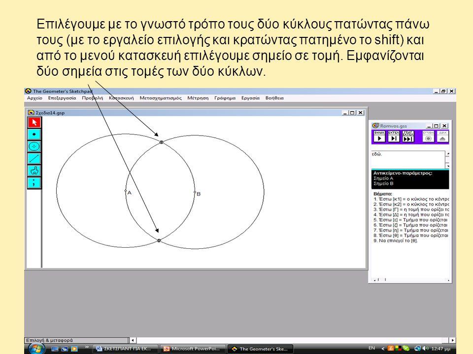 Επιλέγουμε με το γνωστό τρόπο τους δύο κύκλους πατώντας πάνω τους (με το εργαλείο επιλογής και κρατώντας πατημένο το shift) και από το μενού κατασκευή επιλέγουμε σημείο σε τομή.