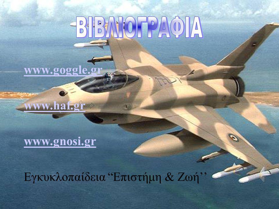 ΒΙΒΛΙΟΓΡΑΦΙΑ www.goggle.gr www.haf.gr www.gnosi.gr