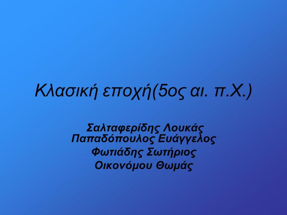 Κλασική εποχή(5ος αι. π.Χ.)