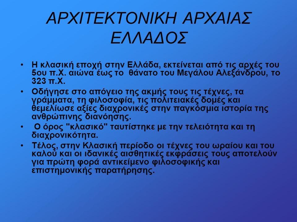 AΡΧΙΤΕΚΤΟΝΙΚΗ ΑΡΧΑΙΑΣ ΕΛΛΑΔΟΣ