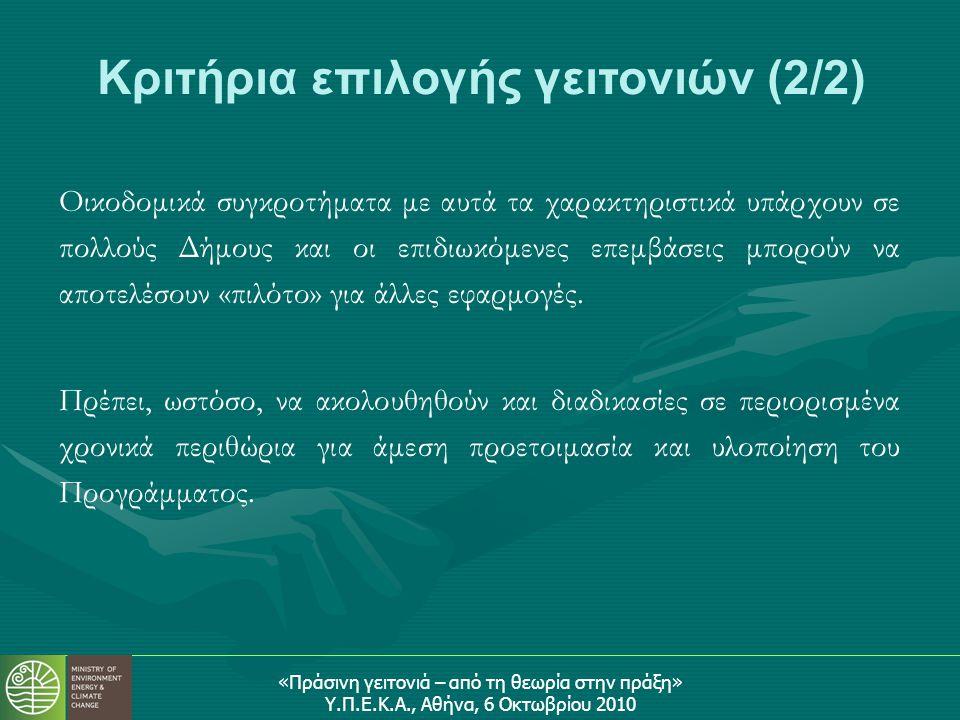 Κριτήρια επιλογής γειτονιών (2/2)