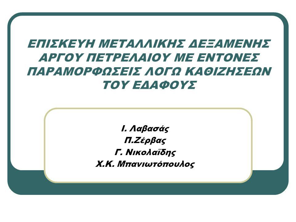 Ι. Λαβασάς Π.Ζέρβας Γ. Νικολαϊδης Χ.Κ. Μπανιωτόπουλος