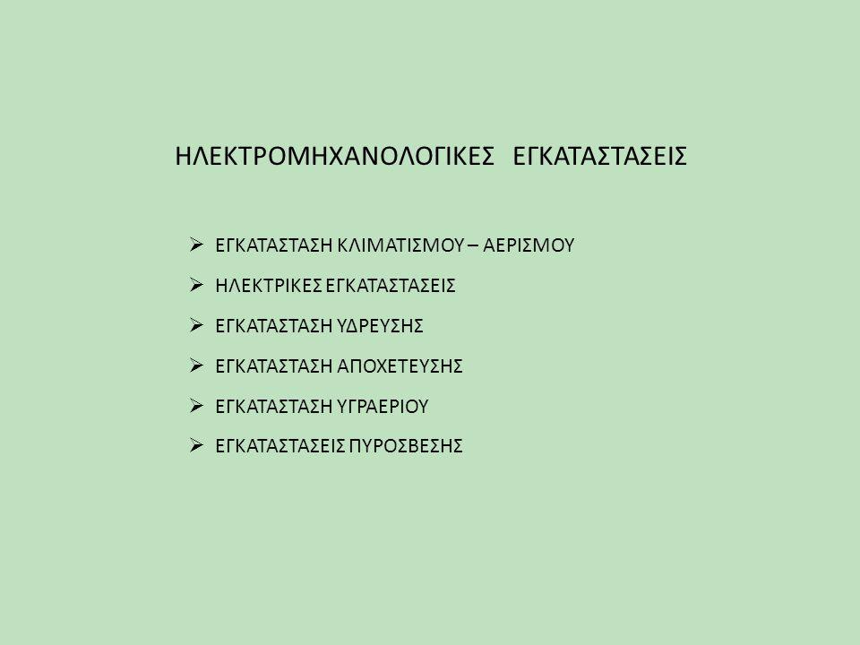 ΗΛΕΚΤΡΟΜΗΧΑΝΟΛΟΓΙΚΕΣ ΕΓΚΑΤΑΣΤΑΣΕΙΣ