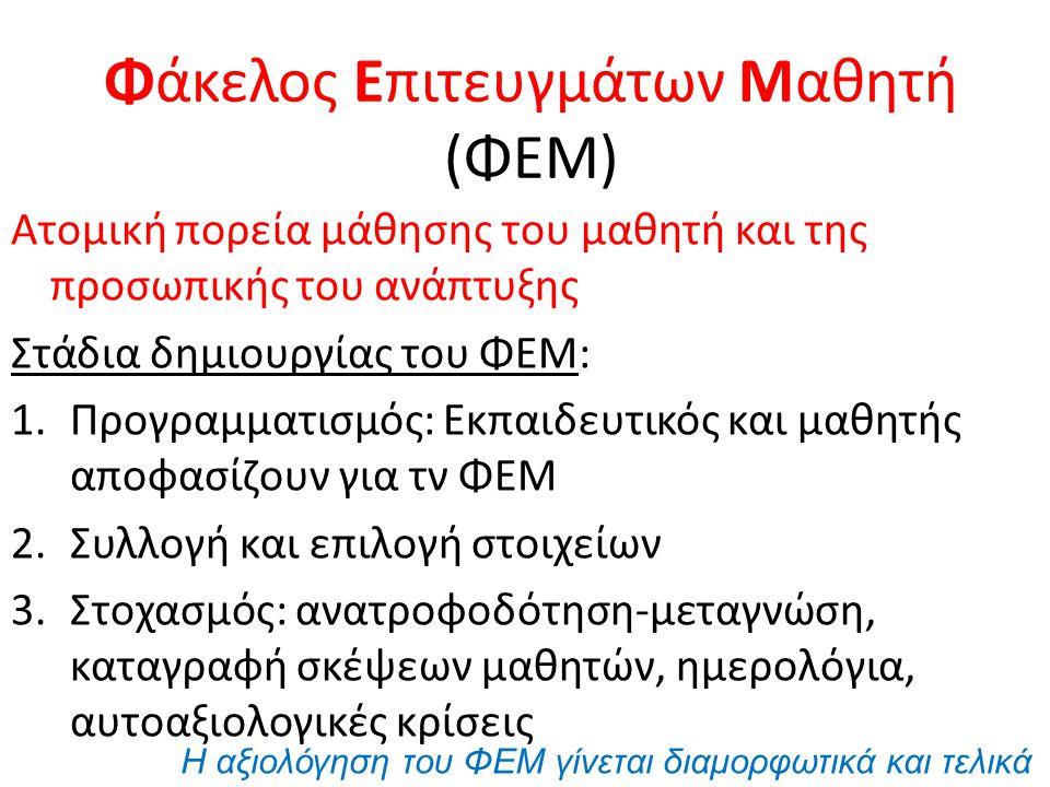 Φάκελος Επιτευγμάτων Μαθητή (ΦΕΜ)