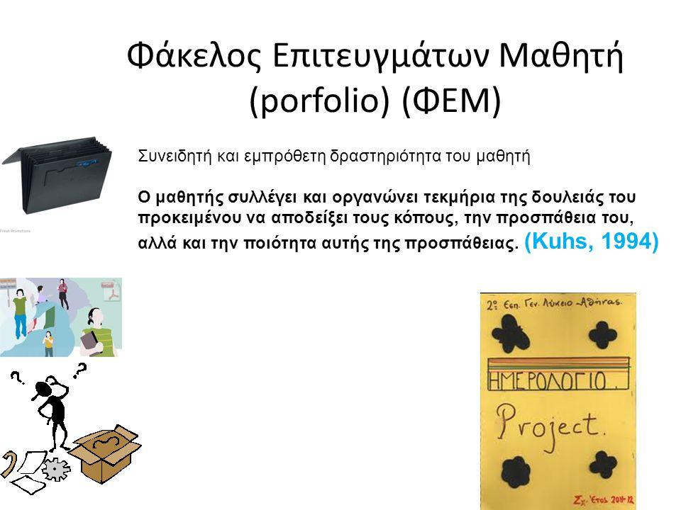 Φάκελος Επιτευγμάτων Μαθητή (porfolio) (ΦΕΜ)