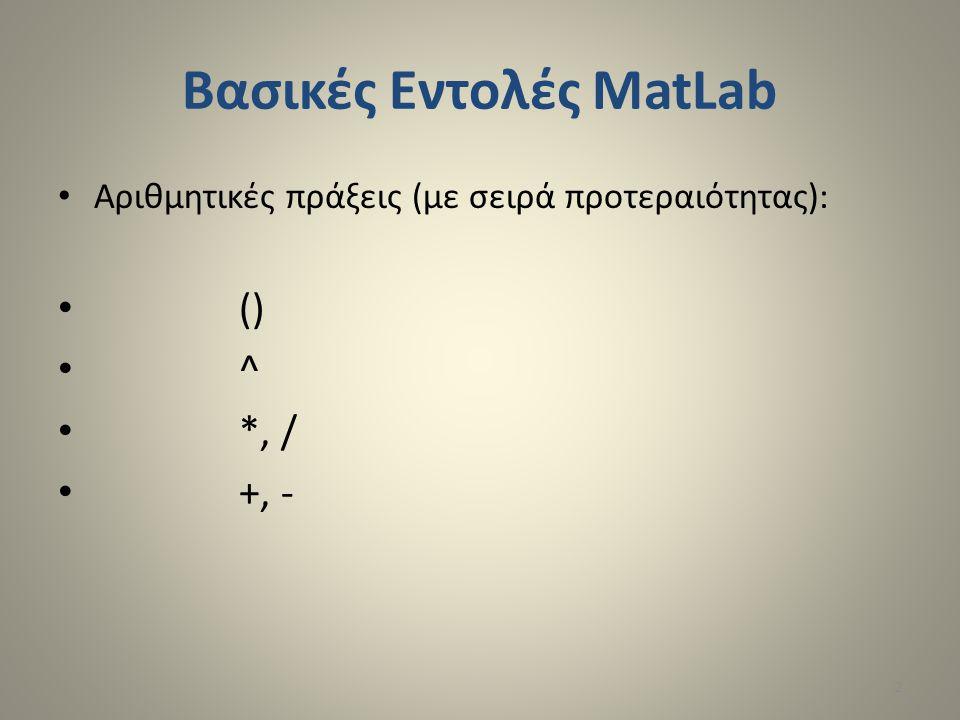 Βασικές Εντολές MatLab