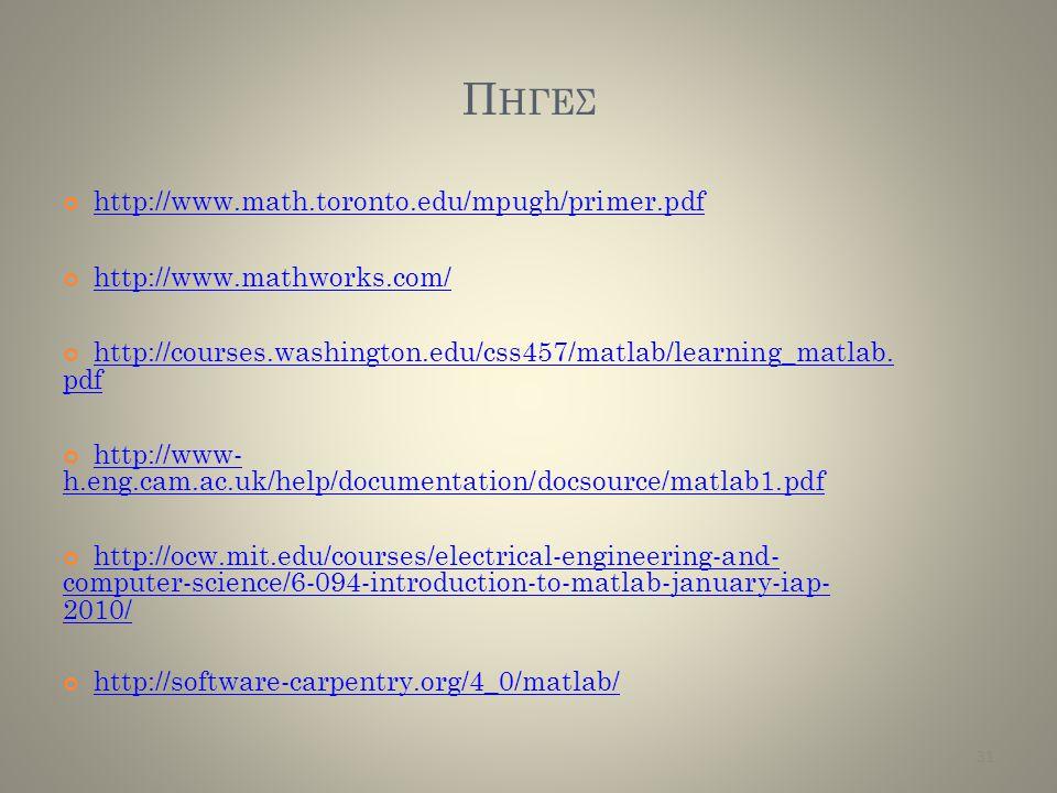 ΠΗΓΕΣ  http://www.math.toronto.edu/mpugh/primer.pdf