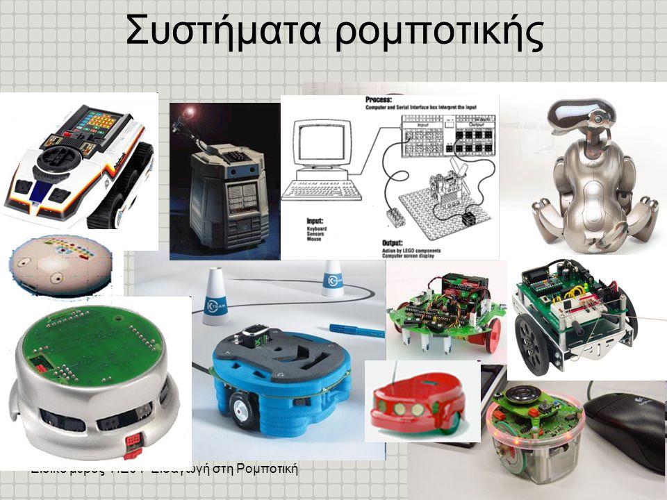 Συστήματα ρομποτικής Ειδικό μέρος ΠΕ04 -Εισαγωγή στη Ρομποτική