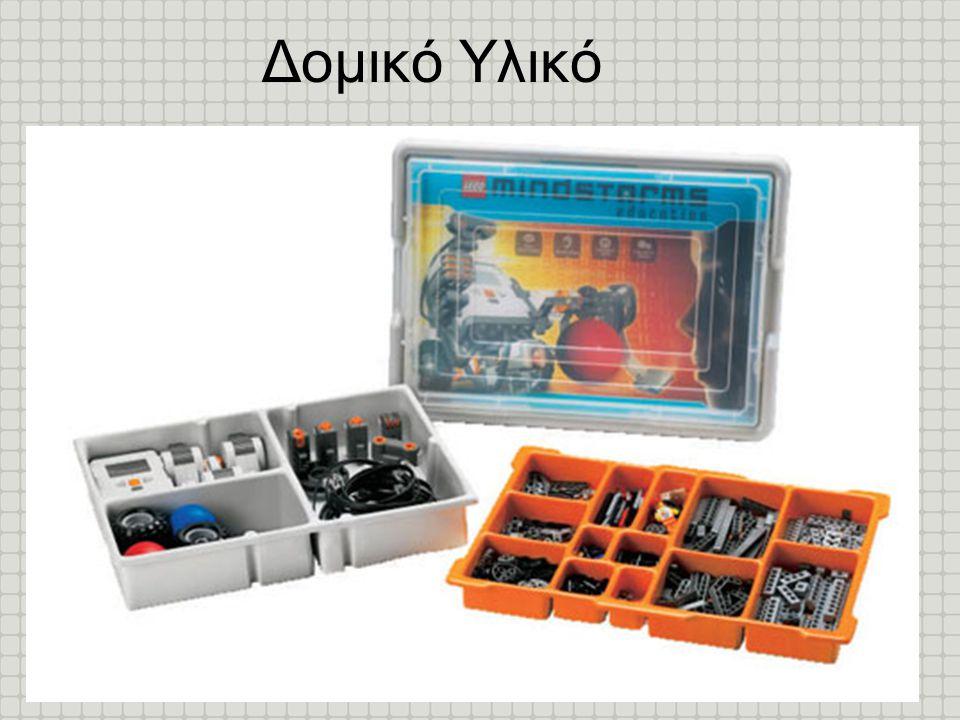 Δομικό Υλικό Ειδικό μέρος ΠΕ04 -Εισαγωγή στη Ρομποτική